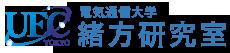 電気通信大学 緒方研究室
